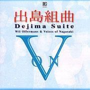 Dejima Suite