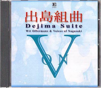 CD Dejima Suite