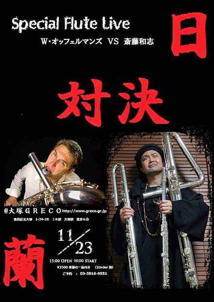 Tokyo Duo Concert Saito-Offermans