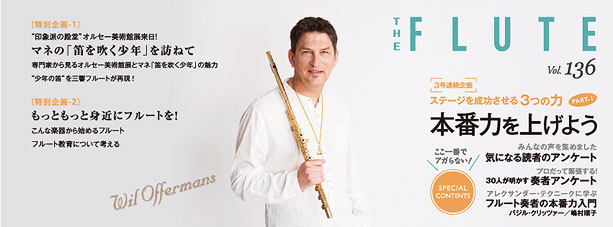 The Flute Japan, interview with Wil Offermans